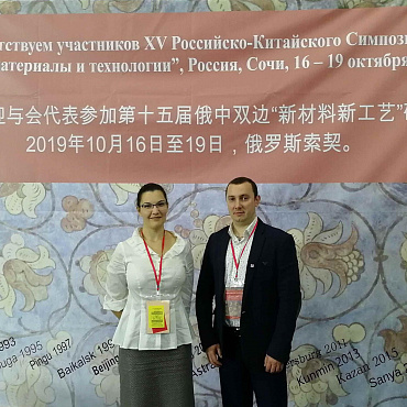 "The XV Russian-Chinese Symposium ""New materials and technologies"" was held"