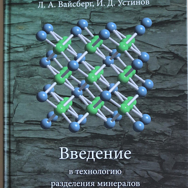 "Second edition of the book ""Introduction into minerals separation technology"""