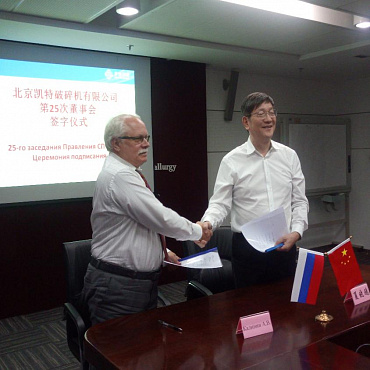 "25th meeting of the Board of the Joint Russian-Chinese Company ""KID"""